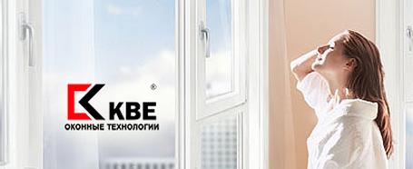 Окна KBE во владимире